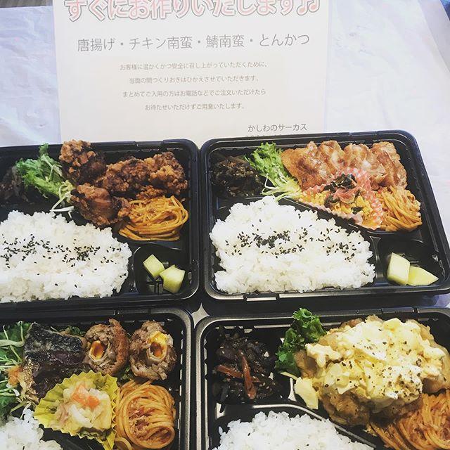 明日月曜から 朝7時半から お弁当販売開始します! 是非お仕事前にでも お立ち寄りくださいね♫  あと、小野田近辺の店舗様 起業様にお弁当配達いたします。お気軽にお声掛け下さい。